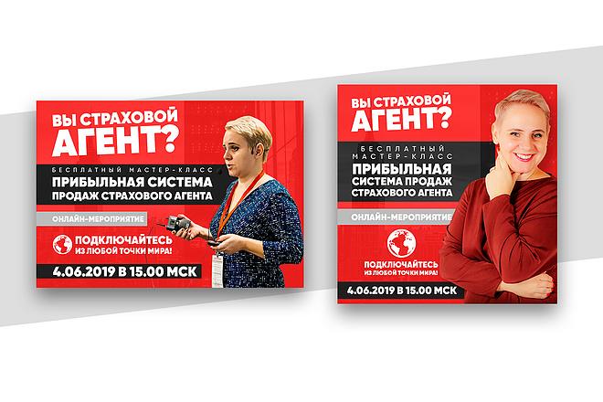 2 баннера для сайта 29 - kwork.ru
