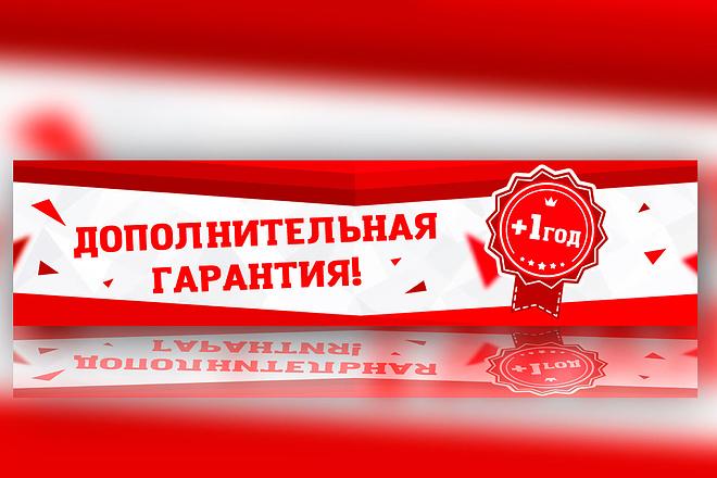 Создам стильный баннер + исходник 55 - kwork.ru