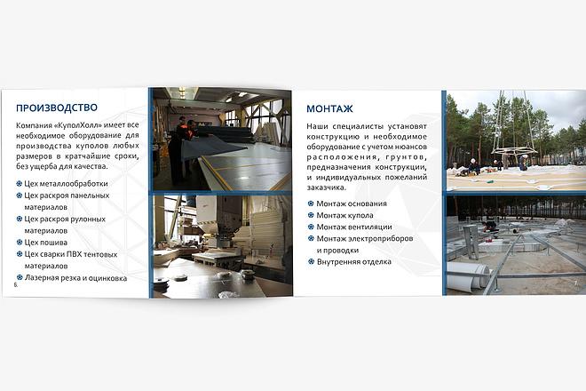Разработаю Маркетинг Кит, для личных встреч и рассылки 51 - kwork.ru