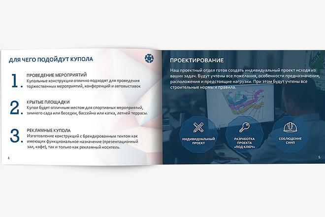 Разработаю Маркетинг Кит, для личных встреч и рассылки 52 - kwork.ru