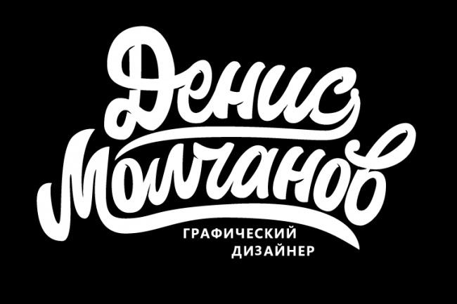 Леттеринг любой сложности 14 - kwork.ru