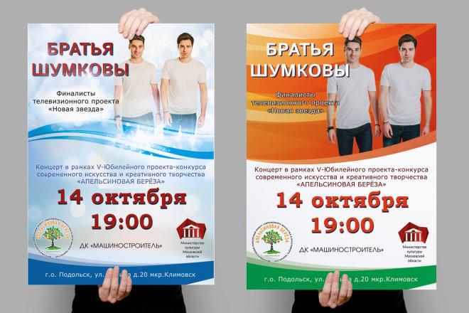 Дизайн афиши или постера или плаката. Ярко и стильно. Премиум. Быстро 35 - kwork.ru