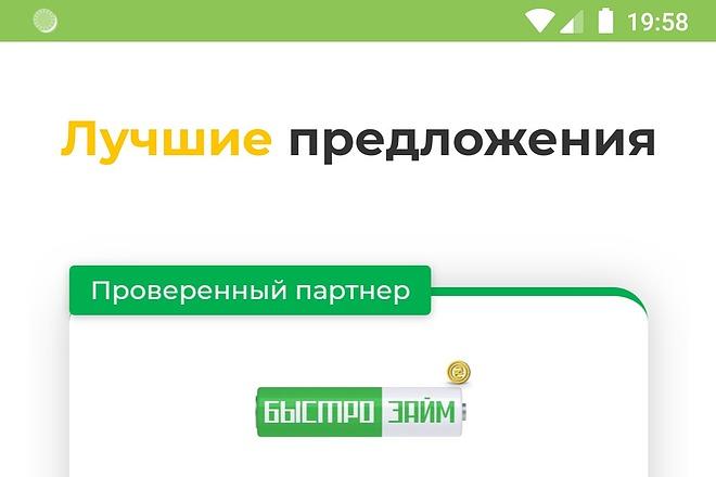 Создам мобильное приложение под Android любой сложности, 1 экран 4 - kwork.ru