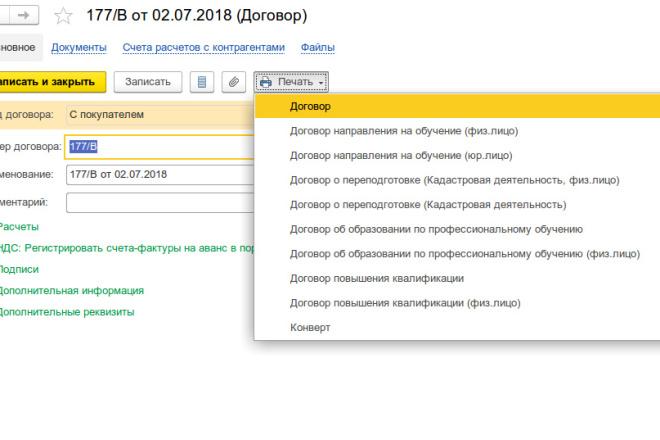 Напишу отчет, печатную форму, обработку 1С 10 - kwork.ru