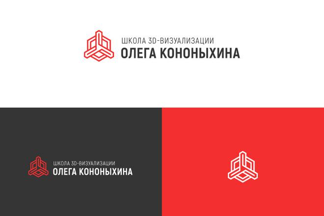 2 эффектных минималистичных лого, которые запомнятся 12 - kwork.ru