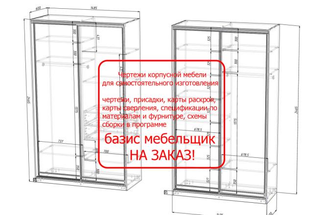 Чертежи мебели для производства в программе базис мебельщик 14 - kwork.ru