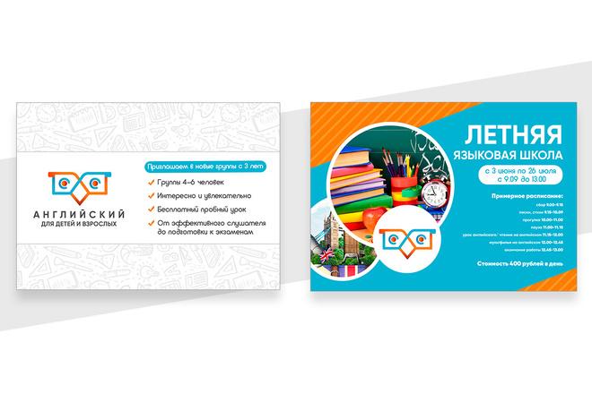 Листовка или флаер 4 - kwork.ru
