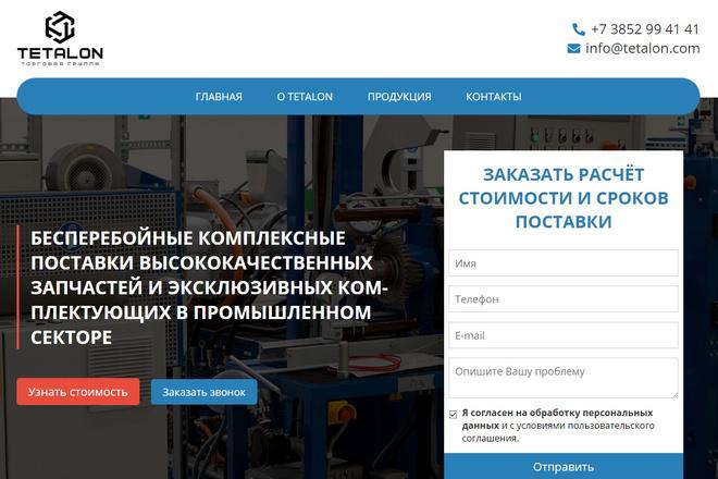 Landing Page с 0 + дизайн 37 - kwork.ru