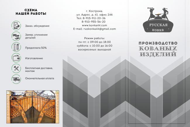 Уникальный дизайн буклета, лифлета, трифолда 8 - kwork.ru