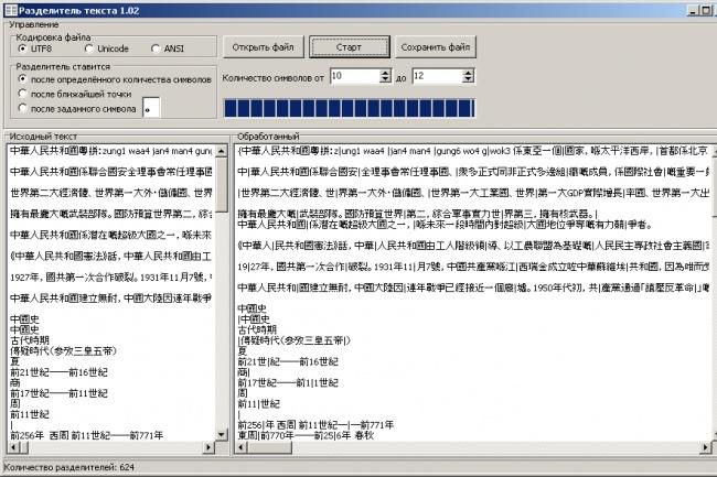 Напишу программу под Windows 36 - kwork.ru