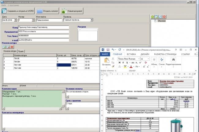 Напишу программу под Windows 34 - kwork.ru