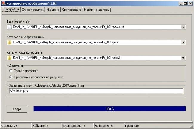 Напишу программу под Windows 40 - kwork.ru