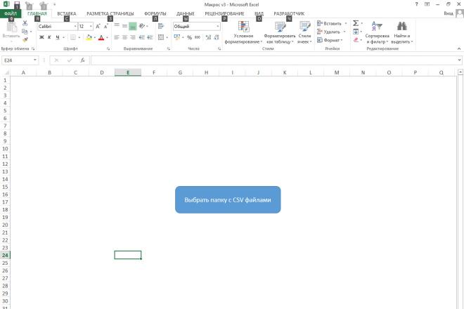 Напишу макрос на VBA для Excel 20 - kwork.ru