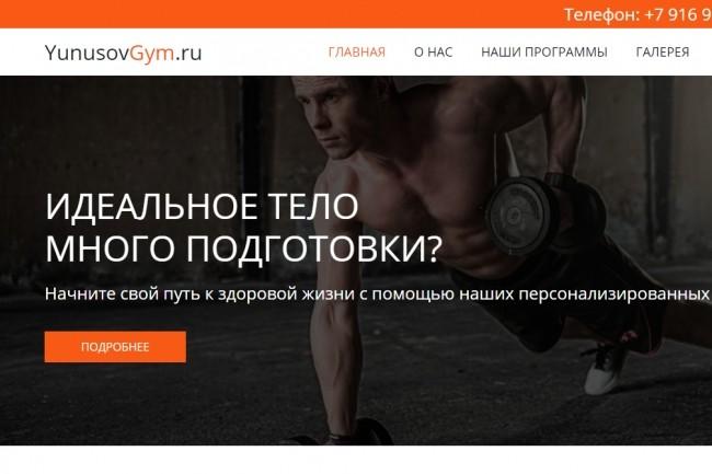 Сайт под ключ. Landing Page. Backend 165 - kwork.ru