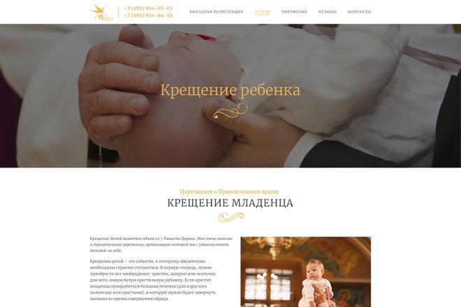 Дизайн любой страницы сайта + бонусы 84 - kwork.ru