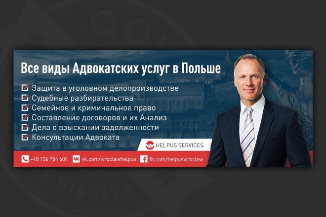 Сделаю качественный баннер 88 - kwork.ru