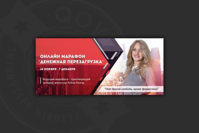 Сделаю качественный баннер 83 - kwork.ru