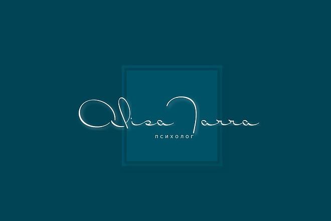 Создам элегантный шрифтовой логотип 49 - kwork.ru