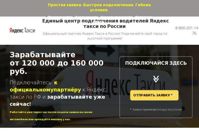 Точная копия лендинга + админ-панель 72 - kwork.ru