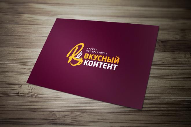 Дизайн и разработка уникального логотипа 26 - kwork.ru