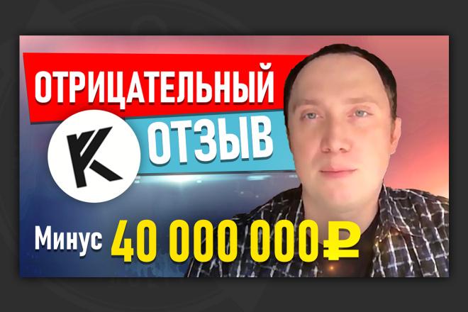 Сделаю превью для видео на YouTube 15 - kwork.ru