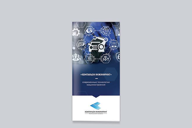 Разработаю дизайн рекламного буклета 16 - kwork.ru