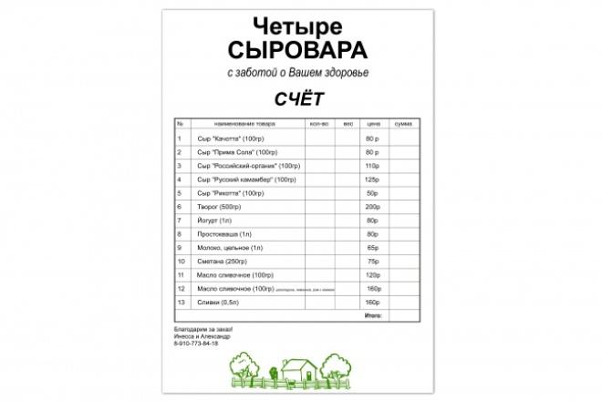 Сделаю дизайн этикетки, стикера, наклейки, фирменного бланка, буклета 9 - kwork.ru