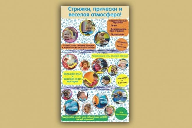 Сделаю дизайн этикетки, стикера, наклейки, фирменного бланка, буклета 7 - kwork.ru