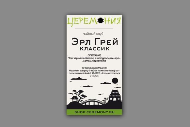 Сделаю дизайн этикетки, стикера, наклейки, фирменного бланка, буклета 4 - kwork.ru