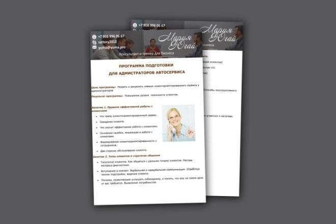 Сделаю дизайн этикетки, стикера, наклейки, фирменного бланка, буклета 2 - kwork.ru