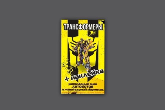 Сделаю дизайн этикетки, стикера, наклейки, фирменного бланка, буклета 1 - kwork.ru