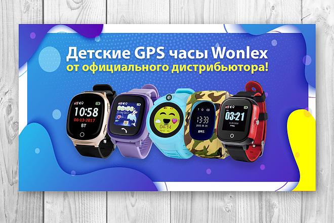 Баннеры для сайта или соцсетей 34 - kwork.ru