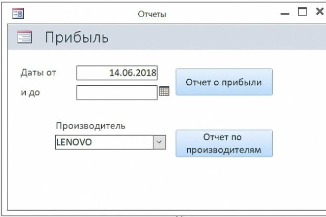 Создам базу в MS Access 21 - kwork.ru