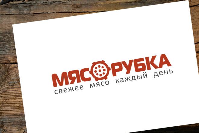 Разработаю 3 уникальных варианта логотипа 3 - kwork.ru