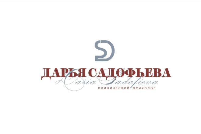 Сделаю стильный именной логотип 202 - kwork.ru