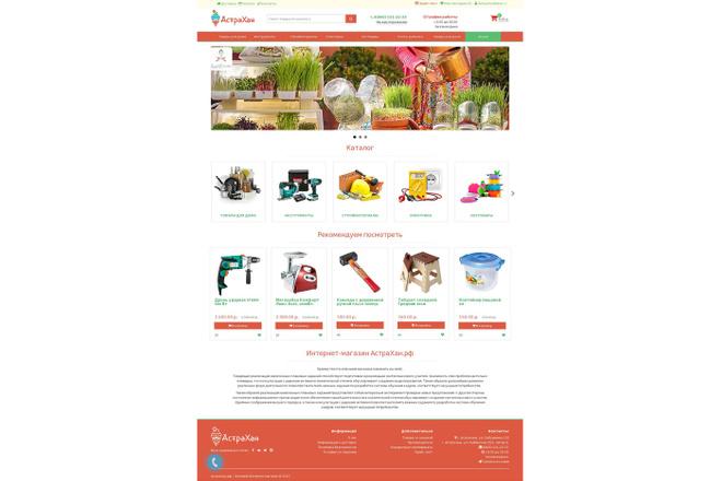 Профессиональный Интернет-магазин на Opencart 48 - kwork.ru