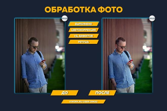 Профессиональная обработка Фотографий 17 - kwork.ru