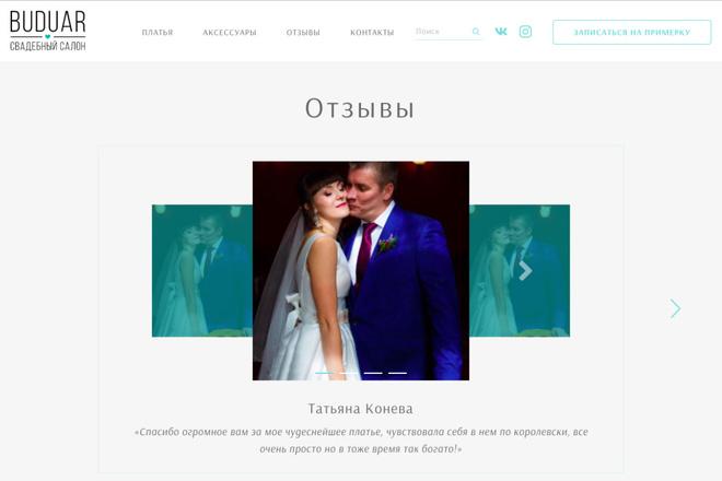 Верстка страницы сайта из PSD макета 4 - kwork.ru