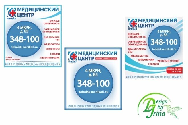 Рекламный баннер 2 - kwork.ru