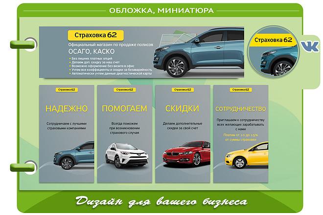 Оформлю ваше сообщество ВКонтакте 50 - kwork.ru