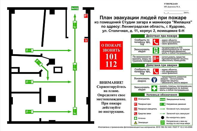 Разработка плана эвакуации по ГОСТу 28 - kwork.ru