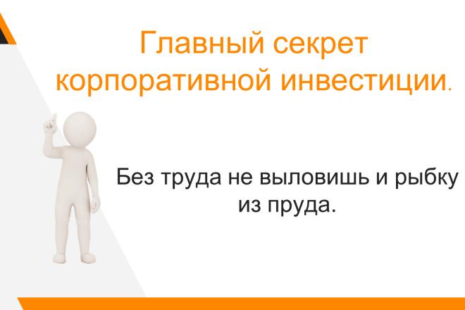Презентация на любую тему 37 - kwork.ru