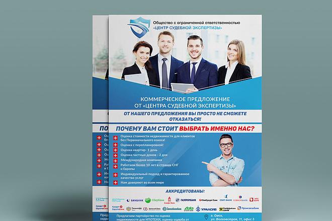 Дизайн листовки, флаера. Премиум дизайн листовка 30 - kwork.ru