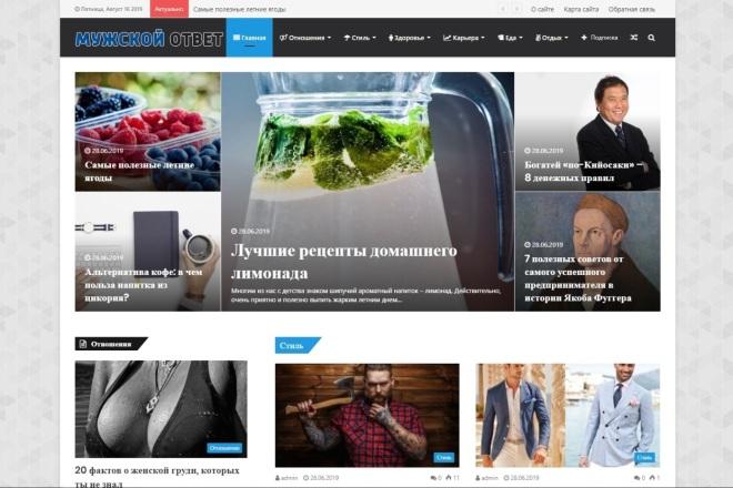 Подборка автонаполняемых сайтов на WordPress 4 - kwork.ru