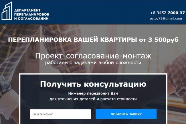 Продающий landing page под ключ с продвижением 3 - kwork.ru