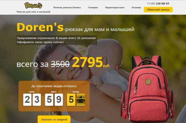 Продающий landing page под ключ с продвижением 5 - kwork.ru