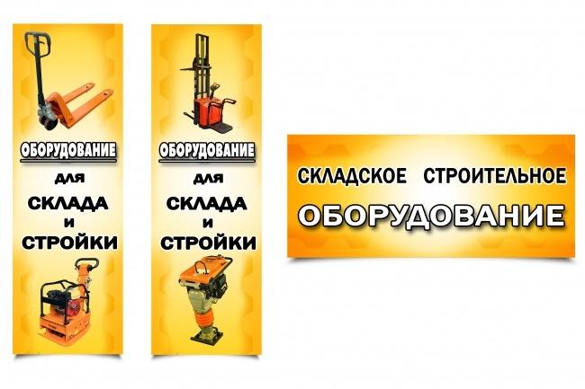 Объёмный и яркий баннер 60 - kwork.ru