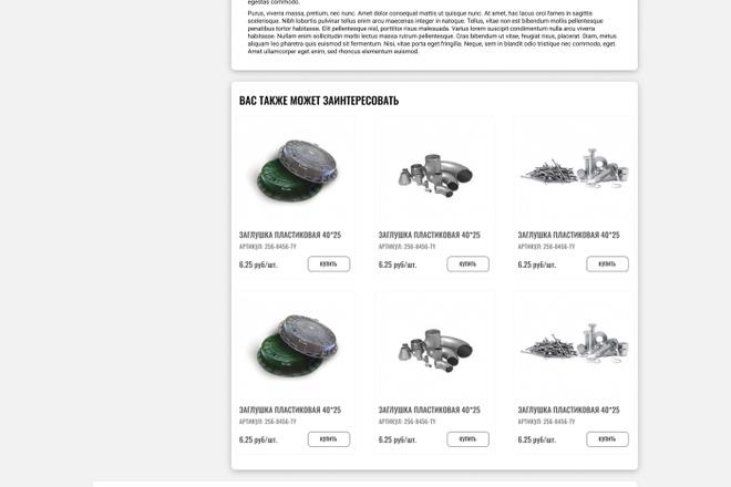 Уникальный дизайн сайта для вас 9 - kwork.ru