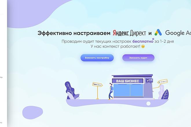 Сделаю верстку любой сложности 8 - kwork.ru