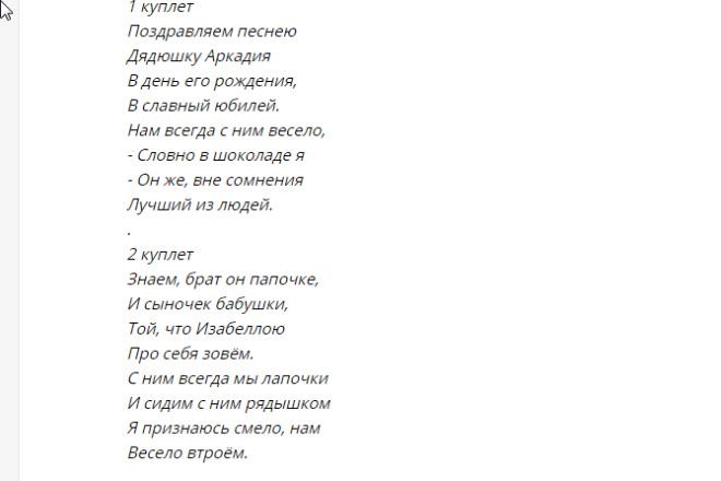 Поздравления, любой сложности в акростихах и стихах 12 - kwork.ru